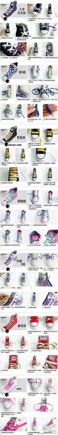 鞋带的个性系法。变个小小的魔术让鞋带也美丽起来,只要动动手,就是那么的简单。