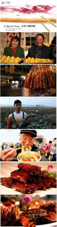 7集美食类纪录片《舌尖上的中国》本周在央视一套开播,它打败了同期热播影视剧,让发誓不吃了的吃货们边看边甩眼泪,苛刻的豆瓣都给出了9.6的高分。导演陈晓卿说,这是一部带着敬意做的纪录片。每个人的舌尖都是一个故乡,中国有多美,我们就有多爱。